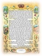 תפילת השלה